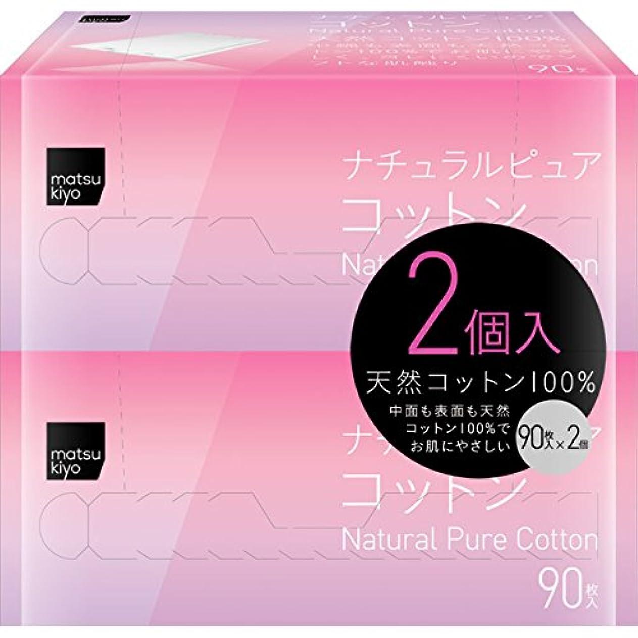スズラン matsukiyo ナチュラル ピュアコットンパフ 90枚×2P