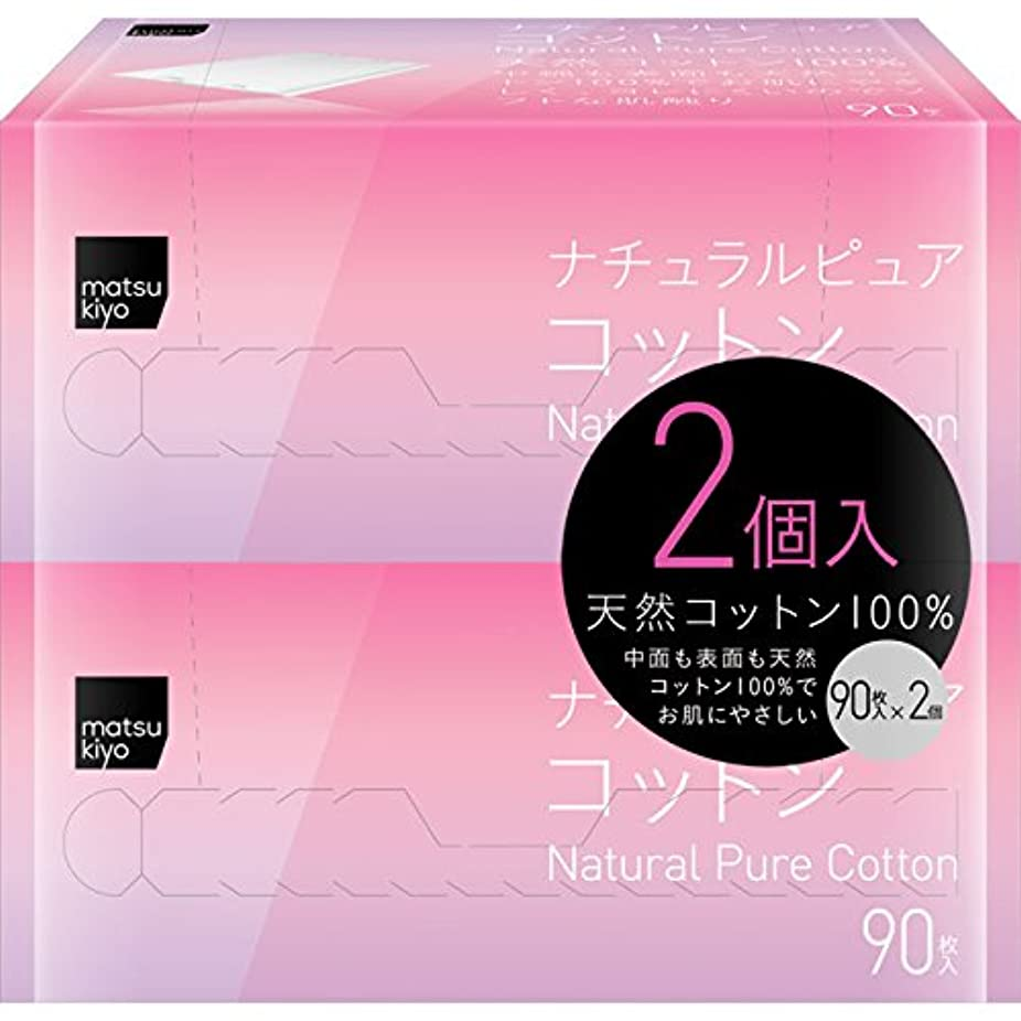 バケツくぼみ図書館matsukiyo ナチュラル ピュアコットンパフ 90枚×2P