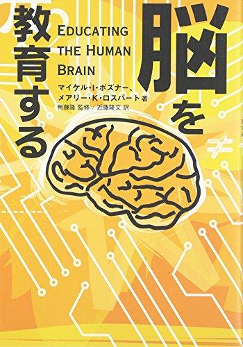 脳を教育するの詳細を見る