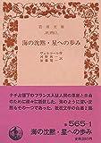 海の沈黙・星への歩み (1973年) (岩波文庫)