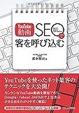 「YouTube動画SEO」で客を呼び込む