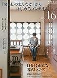 「暮らしのまんなか」からはじめるインテリア (VOL.16) (別冊天然生活―CHIKYU-MARU MOOK) (ムック) (CHIKYU-MARU MOOK 別冊天然生活)