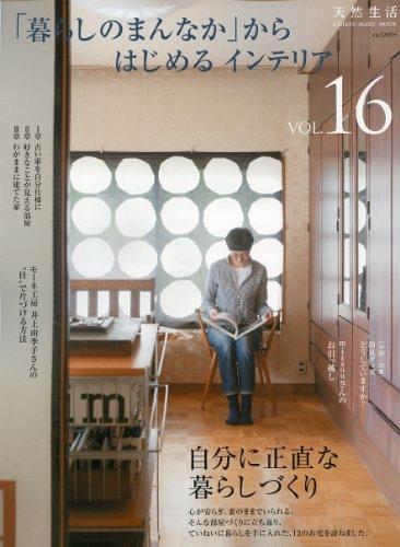 「暮らしのまんなか」からはじめるインテリア (VOL.16) (別冊天然生活—CHIKYU-MARU MOOK) (ムック) (CHIKYU-MARU MOOK 別冊天然生活)