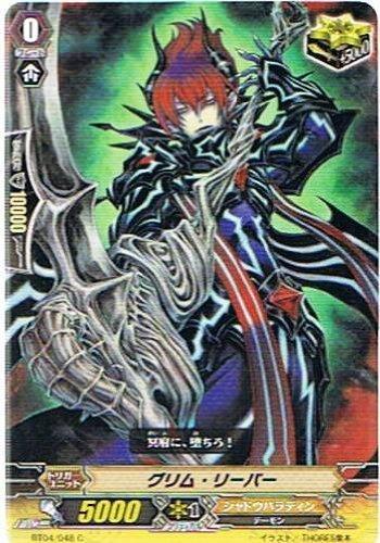 カードファイト!! ヴァンガード 【グリム・リーパー】 BT04-048-C ≪虚影神蝕≫
