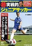 超実戦的ジュニアサッカー vol.1 キック&ボールコントロールを磨く [DVD]