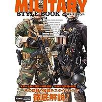 MILITARY STYLE BOOK -ミリタリースタイルブック- (ホビージャパンMOOK)
