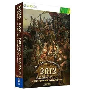 モンスターハンター フロンティア オンライン アニバーサリー2012 プレミアムパッケージ (豪華18特典+GMS同梱) - Xbox360