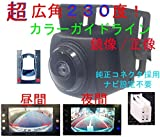 イクリプス 対応 バックカメラ SONY CCD 広角230度 ガイドライン 〔真横見えます。〕〔純正同じケーブルコネクタ採用〕〔ナビ設定不要〕〔別電源不要〕