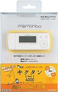 コクヨ 電子暗記カード メモリボ 書籍セット キクタンBasic NS-DA1-S52W