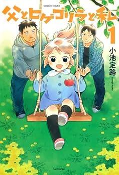 [小池定路]の父とヒゲゴリラと私 (1) (バンブーコミックス 4コマセレクション)