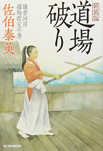 道場破り―鎌倉河岸捕物控〈9の巻〉 (時代小説文庫)の詳細を見る