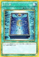遊戯王 月の書(ゴールドシークレットレア) ゴールドパック2016(GP16) シングルカード GP16-JP017-SI