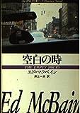 空白の時 (ハヤカワ・ミステリ文庫 13-16)