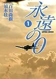 永遠の0 / 画・須本 壮一・作・百田 尚樹 のシリーズ情報を見る