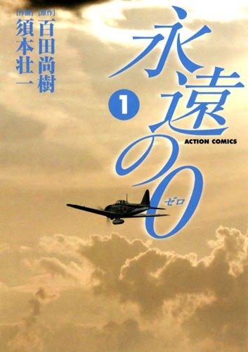 【Kindle】映画化された「永遠の0」マンガ版