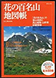花の百名山地図帳 (別冊山と溪谷)