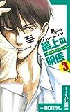 最上の明医〜ザ・キング・オブ・ニート〜 3 (少年サンデーコミックス)