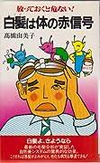 白髪は体の赤信号―放っておくと危ない (健康新書)