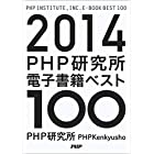 PHP研究所電子書籍ベスト100 2014 PHP電子
