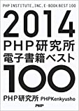 PHP研究所電子書籍ベスト100 2014 PHP電子