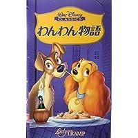 わんわん物語【日本語吹替版】 [VHS]