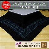 【NEWブラックウォッチ】マイクロファイバー こたつ掛け布団 正方形(75~90cm角のこたつ本体に対応)※こたつは付いておりません。