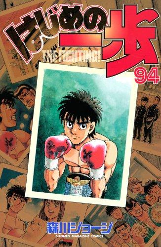 はじめの一歩(94) (講談社コミックス)