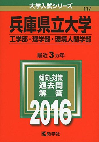 兵庫県立大学(工学部・理学部・環境人間学部) (2016年版大学入試シリーズ)
