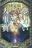 増補改訂 決定版 夢占い大事典 (エルブックス・シリーズ)