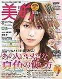 美的(BITEKI) 2019年 08月号 [雑誌]