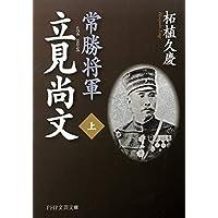 常勝将軍 立見尚文(上) (PHP文芸文庫)