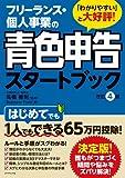 フリーランス・個人事業の青色申告スタートブック[改訂4版]