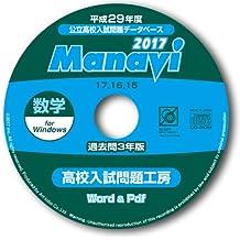 Manavi 高校入試問題工房 過去問3年版(17-15年版)数学
