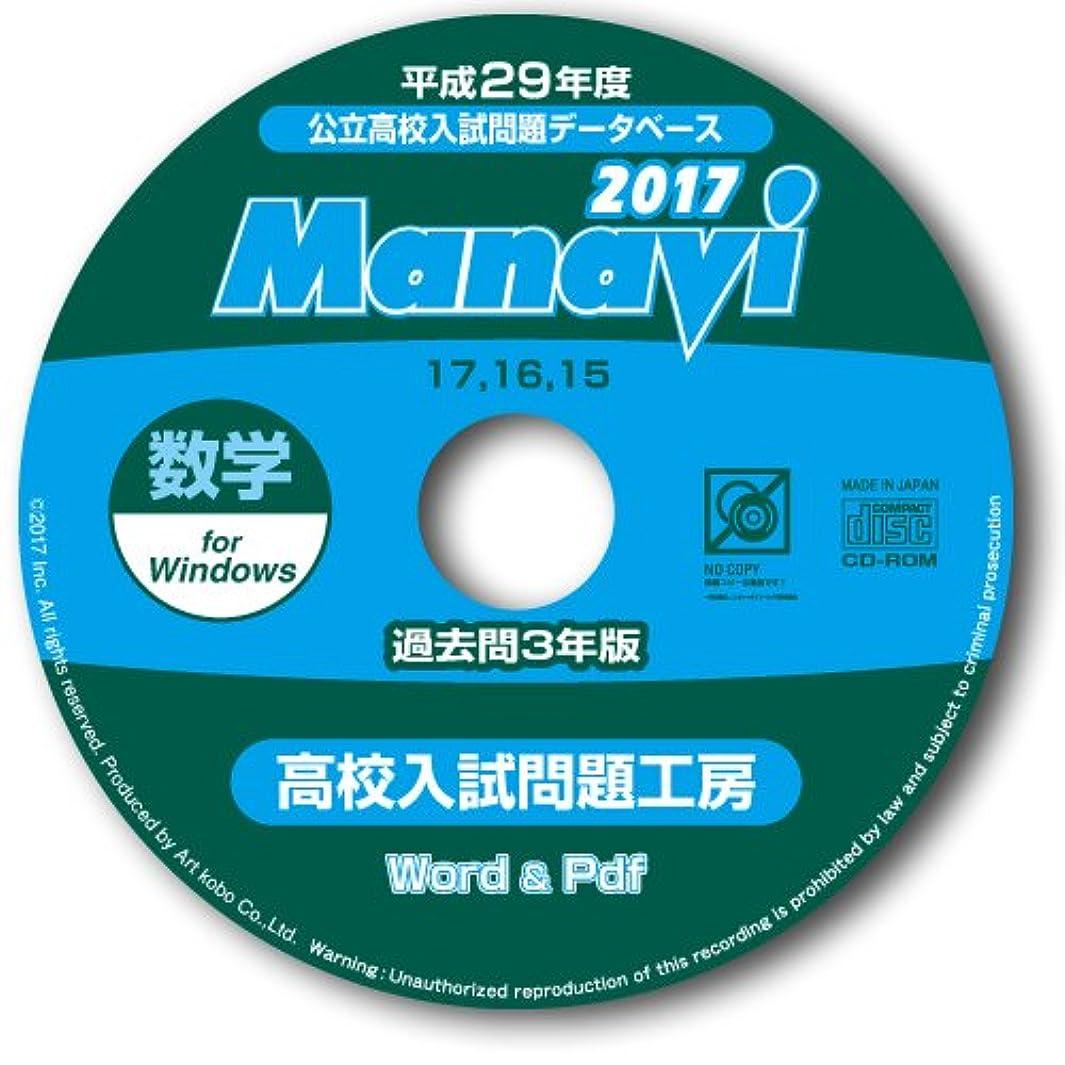 北極圏消去好きであるManavi 高校入試問題工房 過去問3年版(17-15年版)数学