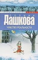 Chuvstvo realnosti (in Russian)