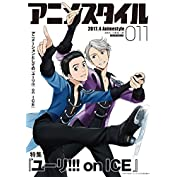 アニメスタイル011 (メディアパルムック)