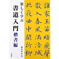 楽しく学ぶ 書道入門 楷書編