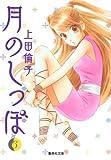 月のしっぽ 6 (集英社文庫―コミック版)