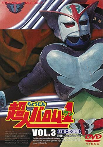 『超人バロム・1(ワン) VOL.3 [DVD]』のトップ画像