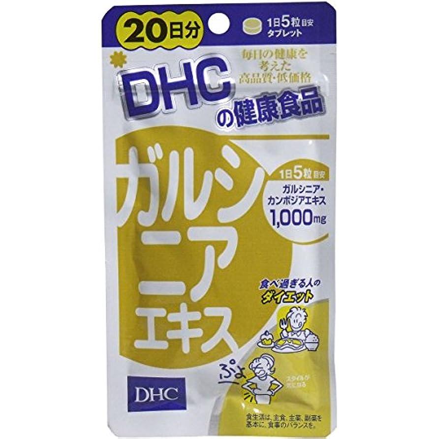 誠実フィードバック自体DHCガルシニアエキス 100錠