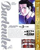 バーテンダー【期間限定無料】 3 (ヤングジャンプコミックスDIGITAL)