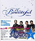 美男<イケメン>ですね デラックス版 Blu-ray BOX1