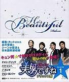 美男<イケメン>ですね デラックス版 Blu-ray BOX 1