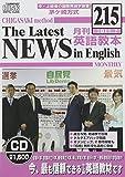 茅ケ崎方式月刊英語教本CD 215 (<CD>)