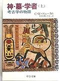 神・墓・学者―考古学の物語 (上巻) (中公文庫)