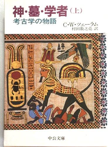 神・墓・学者―考古学の物語 (上巻) (中公文庫)の詳細を見る