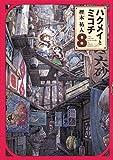 ハクメイとミコチ コミック 1-8巻セット