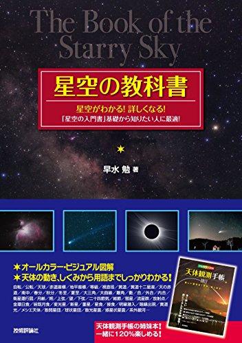 星空の教科書の詳細を見る