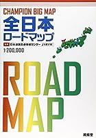 全日本ロードマップ―CHAMPION BIG MAP