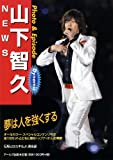 NEWS 山下智久 Photo&Episode Dynamic (RECO BOOKS) -